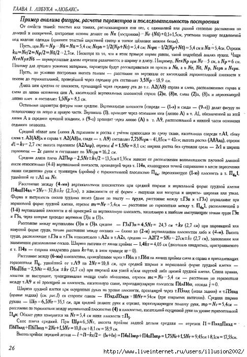 IMG_0027 (485x700, 334Kb)