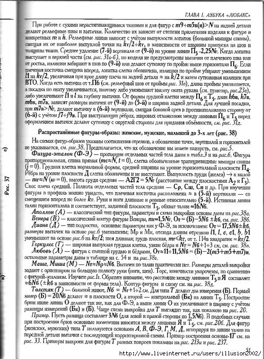 IMG_0052 (514x700, 400Kb)