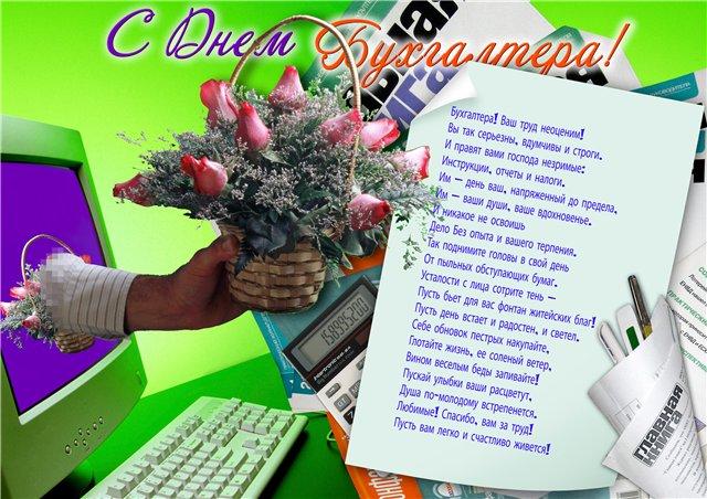 http://img0.liveinternet.ru/images/attach/c/6/89/412/89412848_byxgalter2.jpg
