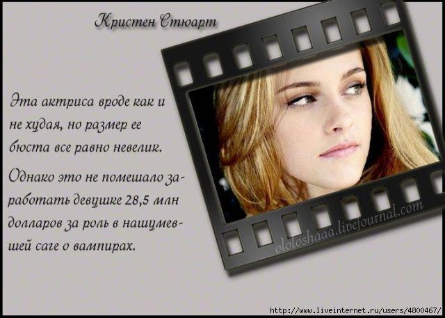 ������������/4800467_1342179732_celebs_02 (640x457, 114Kb)