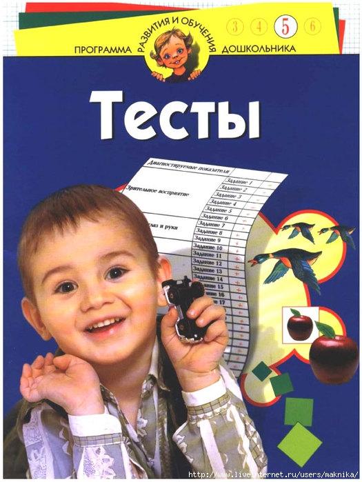 4663906_Testidlya5let1 (525x700, 226Kb)