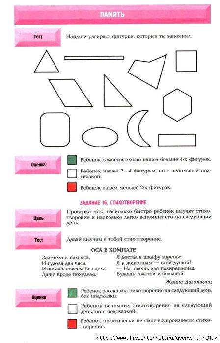 Тесты-для--5-лет-11 (448x700, 130Kb)