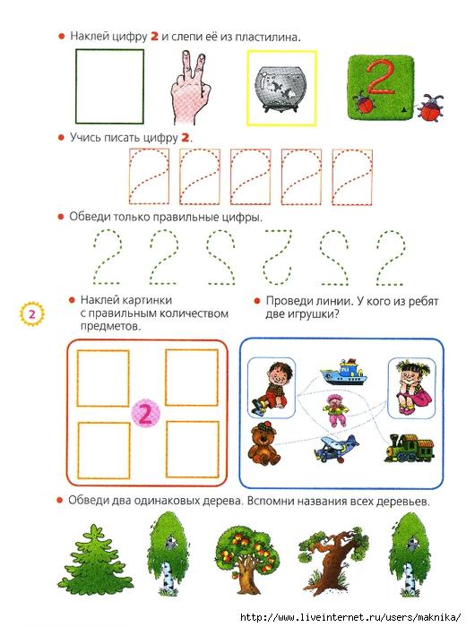 Геометрическая аппликация детей
