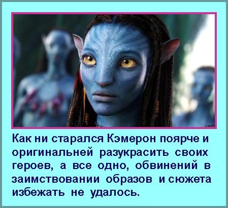 аватар джеймса: