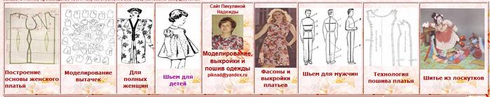 FireShot Screen Capture #098 - 'Моделирование одежды_ Сайт Пикулиной Надежды' - piknad_ru_index_php (700x139, 171Kb)