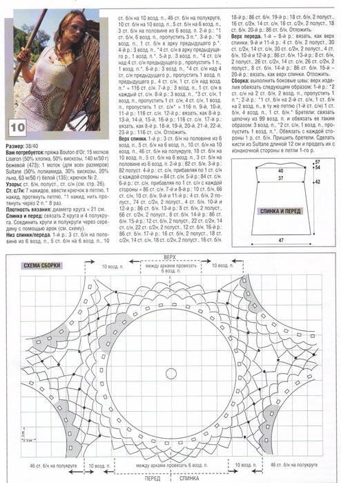 сарафан2 (494x700, 82Kb)