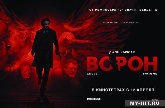 «Эдгар По Ворон Фильм» / 2010