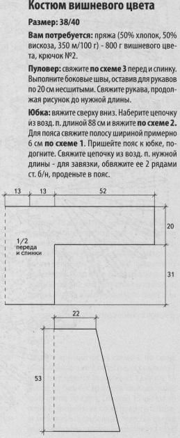 vjas-kost1 (259x630, 65Kb)