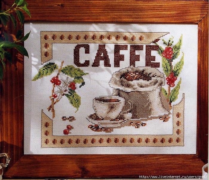 """схемы для вышивки  """"Какао """" """"Кофе """" """"Чай """" ."""