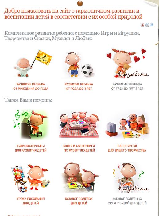 FireShot Screen Capture #100 - 'Сайт о развитии детей _У Совенка' - u-sovenka_ru (518x700, 276Kb)
