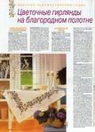Превью Anna 2003-08_Страница_04 (501x700, 386Kb)