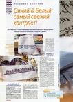 Превью Anna 2003-08_Страница_22 (497x700, 361Kb)