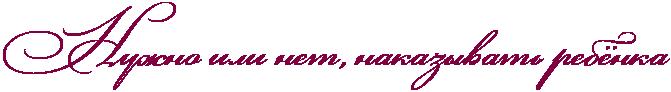 4360286_RnuZnoPiliPnetIG0PnakazqvatxPrebjnka_1_ (671x92, 12Kb)