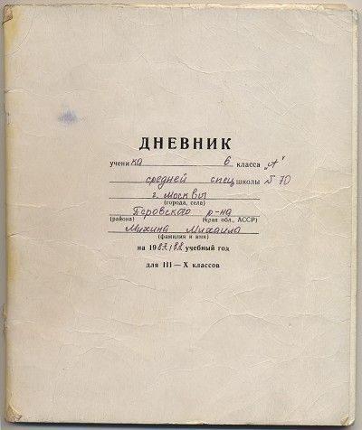 Дневник Михина (400x476, 31Kb)
