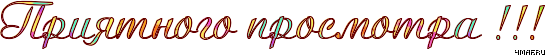 4maf_ru_pisec_2012_07_01_14-17-46_4ff02024ac56c (545x55, 49Kb)