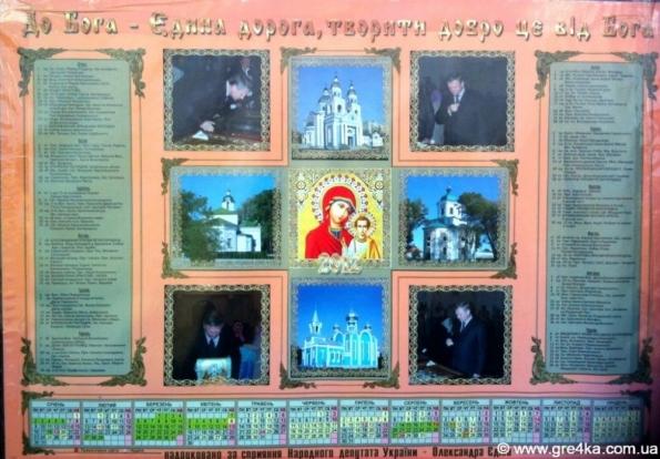 Партийно-церковный календарь )))) (595x414, 225Kb)