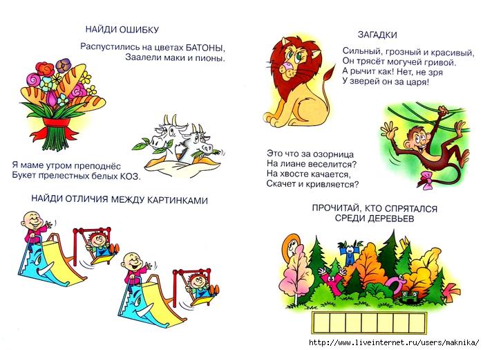 детские игры для девочек онлайн бесплатно развивающие