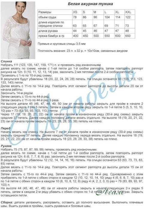 belaja-ajurnaja-tunika1 (488x700, 149Kb)