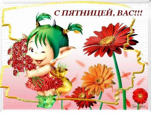 82811755_pyatnica3 (500x375, 56Kb)