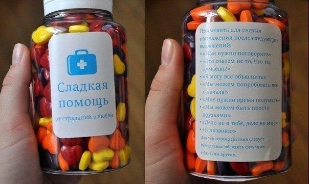 Оригинальная идея подарка. Можете сами составить такой текст и наполнить банку конфетками... Всё о доме