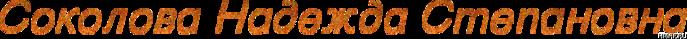 4maf.ru_pisec_2012.07.20_16-19-15 (700x39, 97Kb)