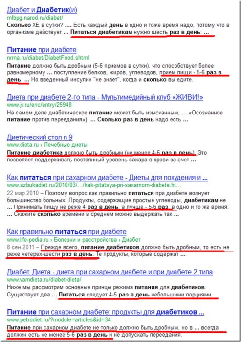 сколько раз в день питаться диабетику - Поиск в Google_1342878122159