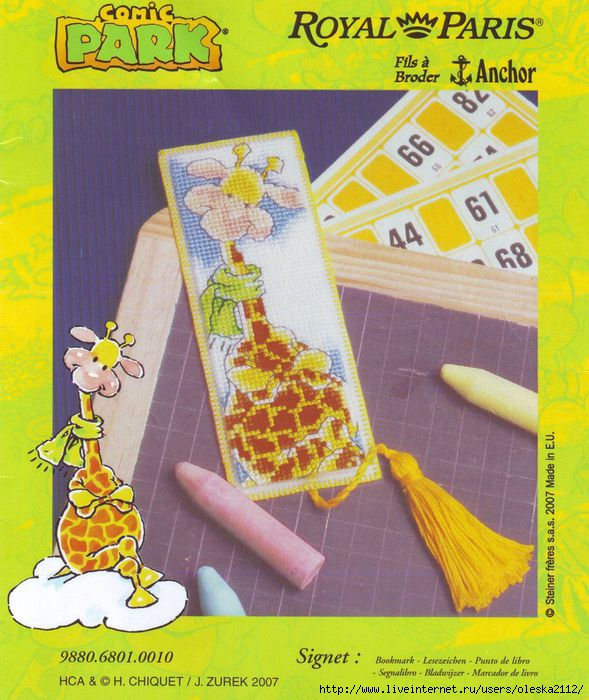 жираф (589x700, 232Kb)