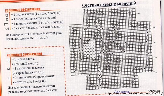Журнал ДК0004 (700x411, 323Kb)