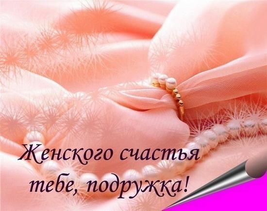 Поздравления с днём рождения с пожеланиями женского счастья