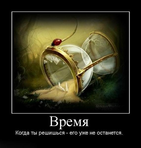 время (572x601, 45Kb)