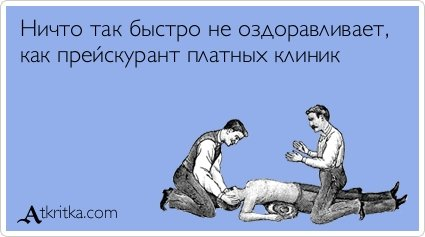 2835299_1271225316_atkritka_1271094103_963 (425x237, 21Kb)