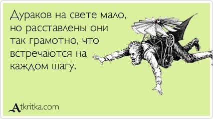 2835299_1271225601_atkritka_1271102970_993 (425x237, 24Kb)