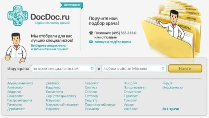 Сервис по поиску врачей (700x397, 32Kb)
