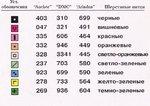 Превью 147b (326x231, 21Kb)