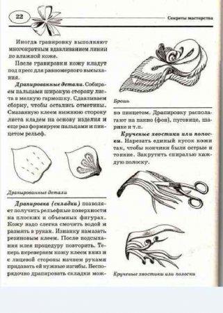 1272869505_izdelia-iz-koshipanno-3 (321x450, 40Kb)