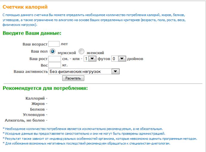 FireShot Screen Capture #106 - 'Счетчик калорий - Кулинарные рецепты с фото' - cook-food_ru_claoriecalc_html (692x511, 23Kb)