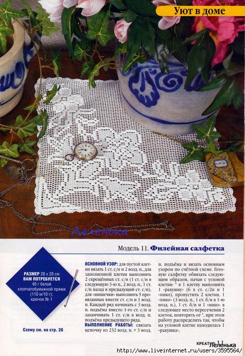 Журнал ДК0005 (481x700, 381Kb)