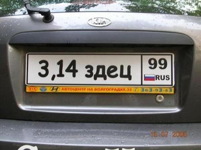 Фото номеров машин украина 3