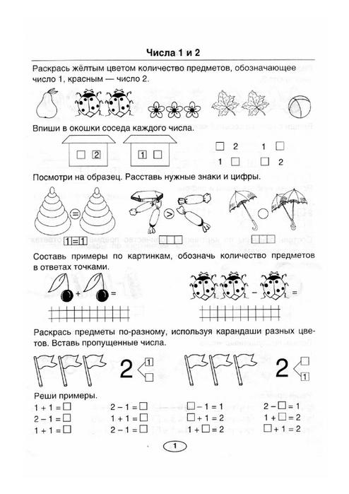 Проект занимательных заданий по русскому языку 2 класс в картинках