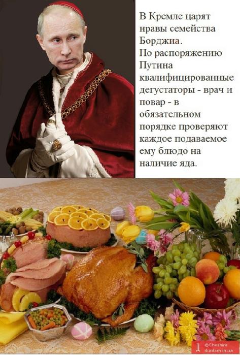 89784259_Putin_panicheski_boitsya_otravleniya (473x699, 381Kb)