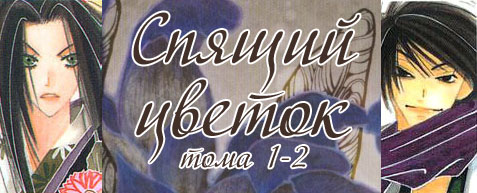 1343473226_Umi_ni_nemuru_hana (477x193, 58Kb)