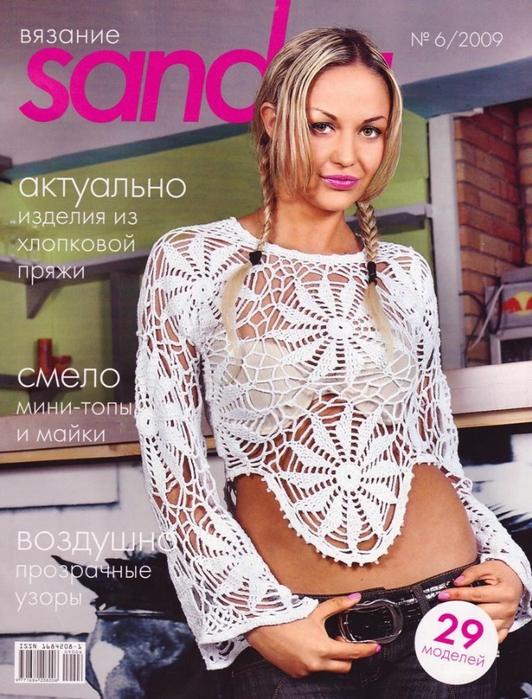 Sandra000 (532x700, 313Kb)