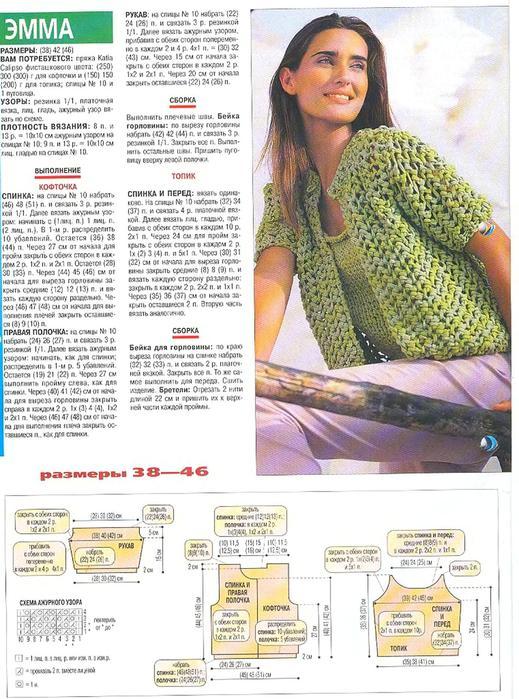 Золушка вяжет 110-2003-06 Спец выпуск Модели Франции_4 (519x700, 89Kb)