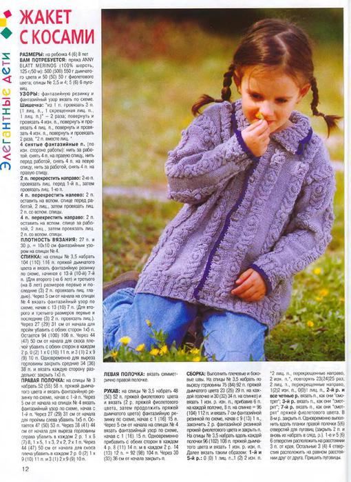 Золушка вяжет 115-2003-09 Спец выпуск Модели Франции Для детей_12 (510x700, 87Kb)