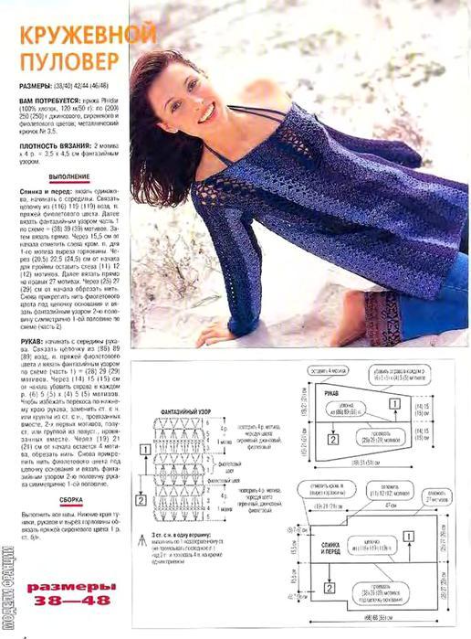 Золушка вяжет 144-2004-08 Спец выпуск Модели Франции Вяжем крючком_2 (516x700, 75Kb)