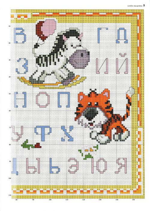 зебрик и тигренок (500x700, 574Kb)
