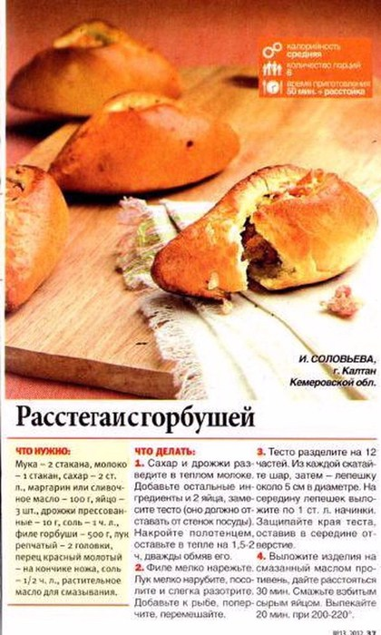 Школа кулинара № 13 2012_20 (420x700, 91Kb)