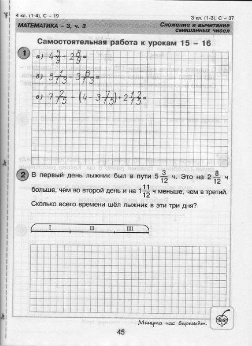 Математике петерсон по класс работе 2 самостоятельной по гдз
