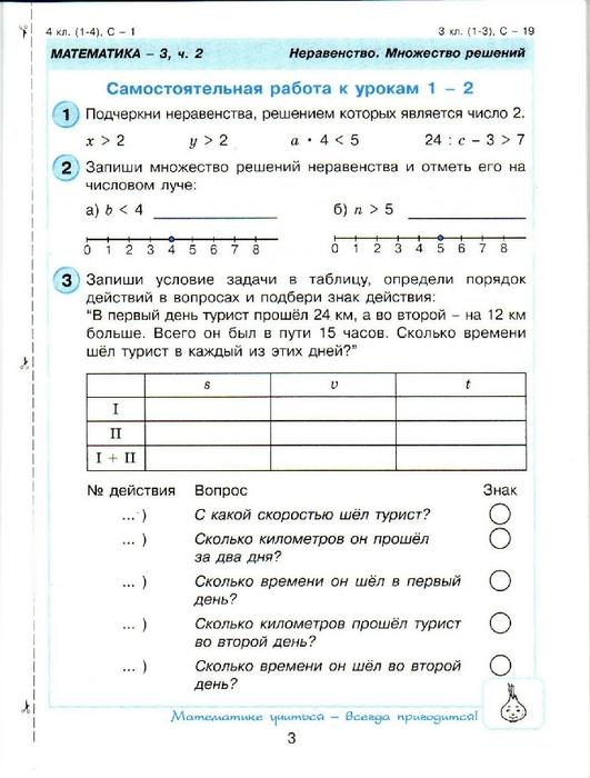 Математика петерсон 3 класс четвертные контрольные работы