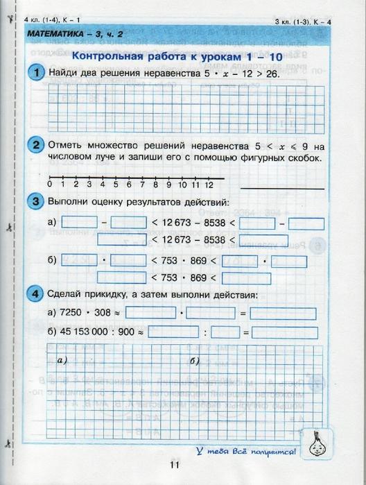 распечатать 4 по по класс решебник работам математике контрольным петерсон